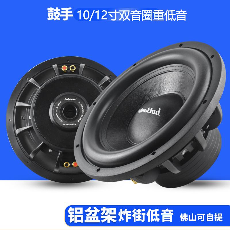 德国鼓手汽车音响改装10寸低音喇叭12寸无源低音炮双音圈超重低音