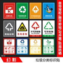 可回收不可回收标示贴纸提示牌垃圾桶分类标识其它有害厨余干湿干垃圾箱标签贴危险废物固废电池回收指示贴