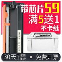 能率适用惠普M130nw粉盒CF217A 130fw 130a HP17A打印机硒鼓102w粉盒 M102a M102w CF219A硒鼓M130nw墨盒碳粉