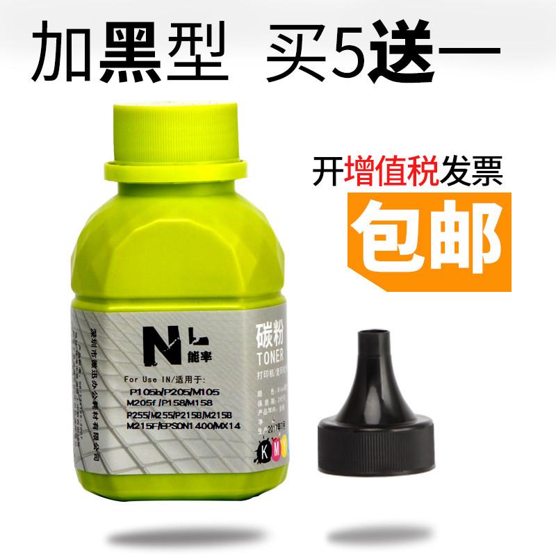 能率 适用富士施乐P105b碳粉p205 P215B P255DWZ M215FW M215B EA低温碳粉 墨粉