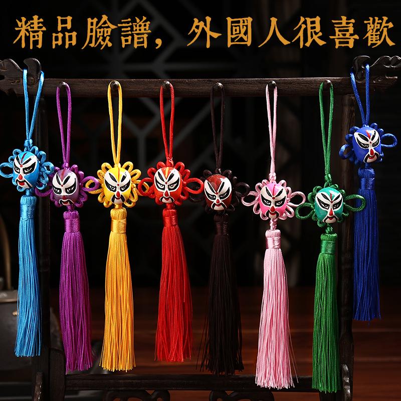 Китайский ветер характеристика из малые страны подарок подарок китайский узел кулон небольшой пекинская опера facebook брелок отвезти старый сменный украшения
