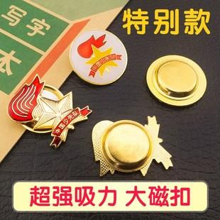 磁扣别针小学生队徽中国少年队磁铁磁扣队徽金属队微少先队员胸针