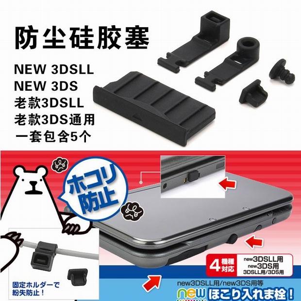 НОВЫЙ пылезащитный колпачок 3DSLL НОВЫЙ 3DS пылезащитный разъем 3DSLL резиновый штекер НОВЫЕ аксессуары 3DSLL