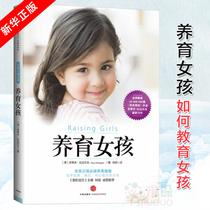 家庭教育兒百科好媽媽父母必讀書書如何教育女孩方法培養女孩現貨養育女孩典藏版養育男孩作者史蒂夫比達爾夫寫給女孩父母
