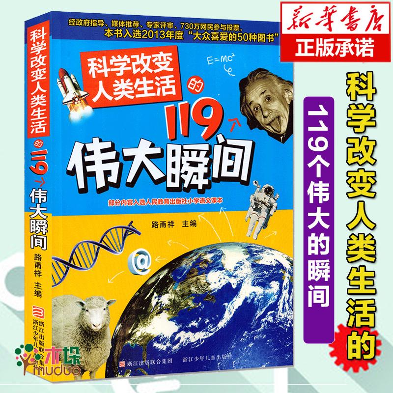 科学改变人类生活的119个伟大瞬间 9-10-12-14岁少儿科普百科全书 儿童读物 浓缩人类科学发展的伟大历程 正版畅销书籍 木垛图书