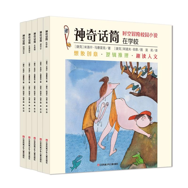冒险校园小说系列《神奇话筒》