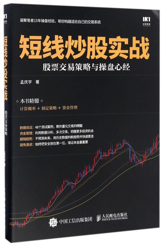 短线炒股实战(股票交易策略与操盘心经)