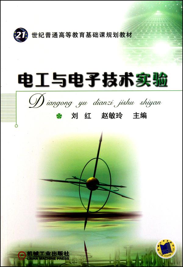 电工与电子技术实验(21世纪普通高等教育基础课规划教材)