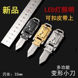 新款 迷你小刀随身多功能军刀钥匙扣便携折叠刀荒野直刀户外刀具图片