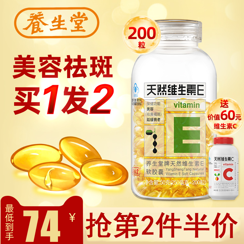 Yangshengtang natural vitamin E soft capsule for beauty and freckle removal facial oil ve plus vitamin C genuine 200 capsules TL