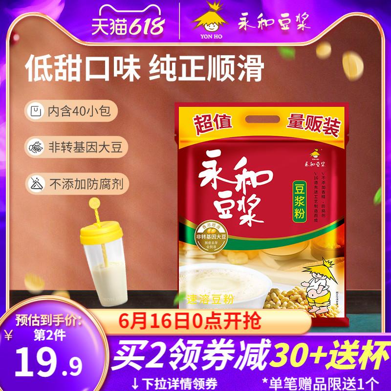 永和豆浆原味低甜1200g营养早餐健身代餐植物蛋白饮品30g*40包装