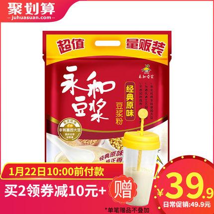 永和豆浆1200g经典原味豆浆粉营养早餐袋装速溶冲饮豆粉可冲40杯