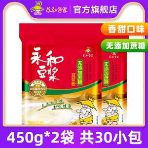 领5元券购买【烈儿推荐】永和豆浆450g*豆浆粉