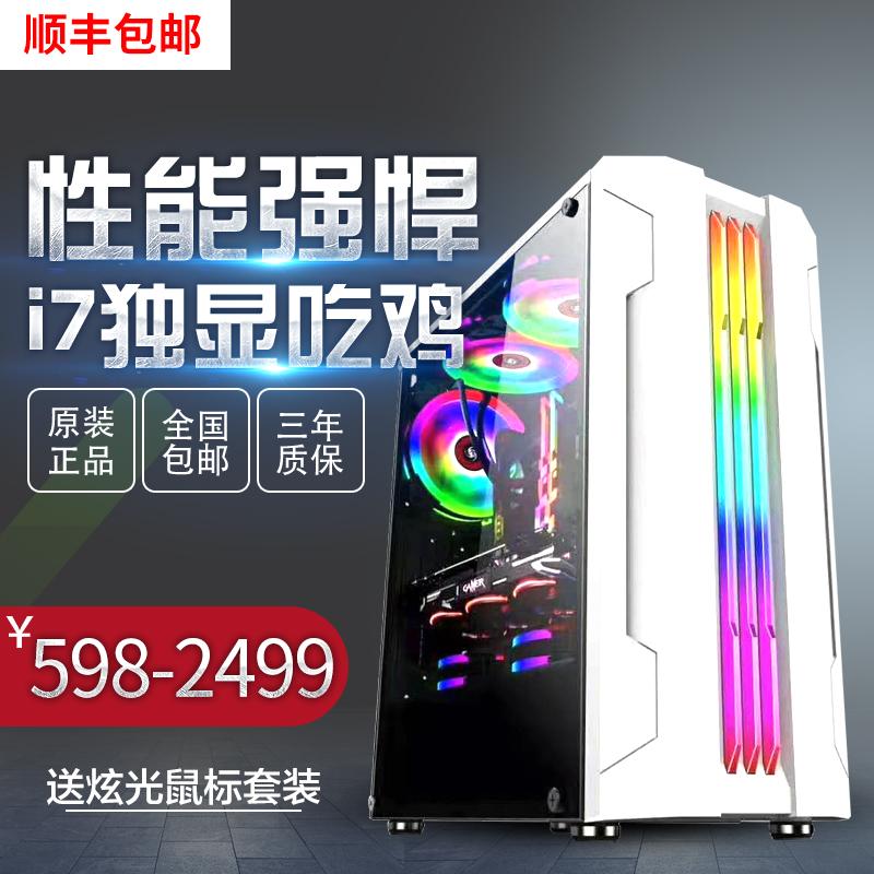 i3/i5/i7八核吃鸡电脑游戏主机办公LOL台式电脑全套整机DIY组装机
