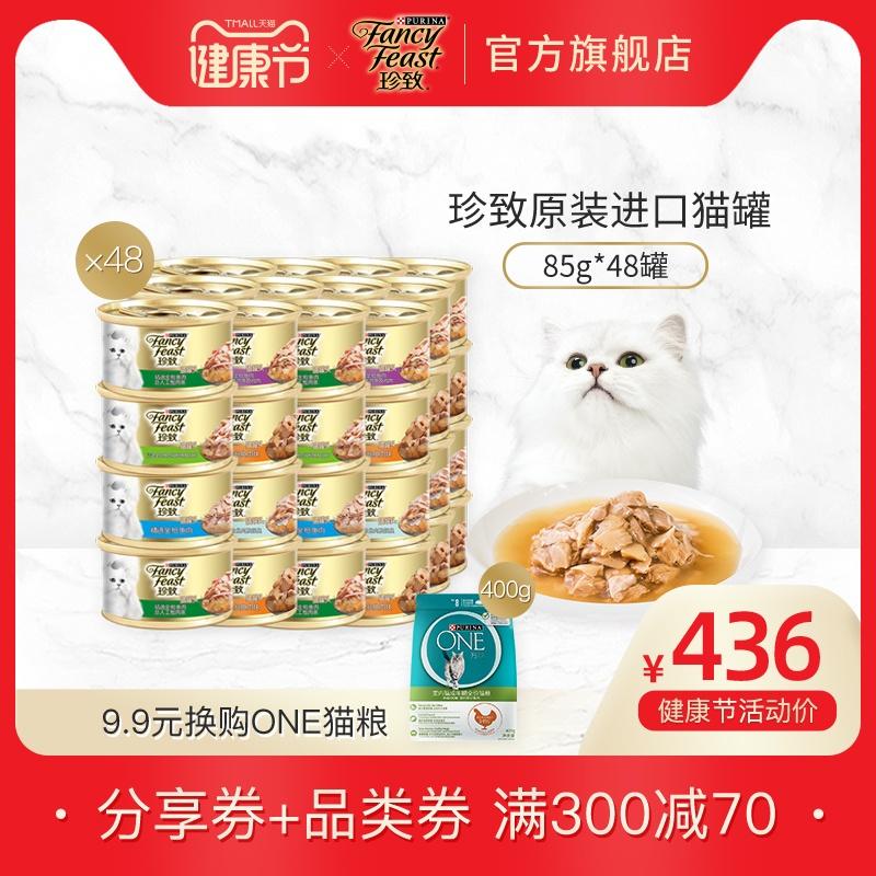 珍致进口48罐成幼猫粮猫零食罐头湿粮包猫罐头整箱85g*48营养增肥