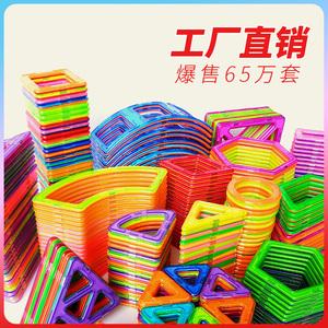 领5元券购买磁力片积木儿童吸铁石玩具磁性磁铁3-6-8岁男孩女孩散片拼装益智