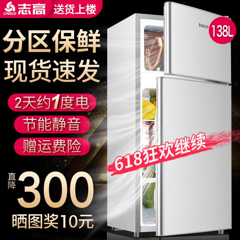 志高冰箱小型 雙門式138升冷藏冷凍家用宿舍節能靜音雙開門小冰箱