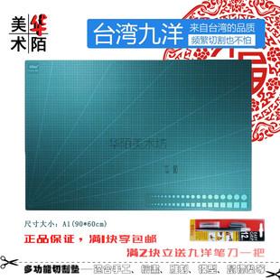 台湾九洋切割垫板a1专业双面板纸垫