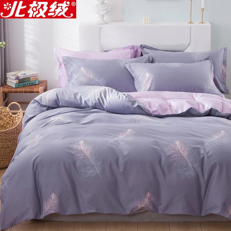 北极绒纯棉四件套床上用品全棉被套