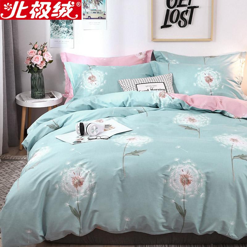 北极绒全棉四件套纯棉床单被套1.8m床笠被单少女心小清新床上用品