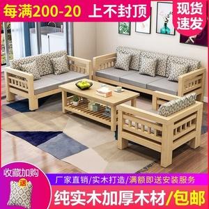 全实木沙发组合小户型新中式客厅木质家具转角三人松木沙发布艺