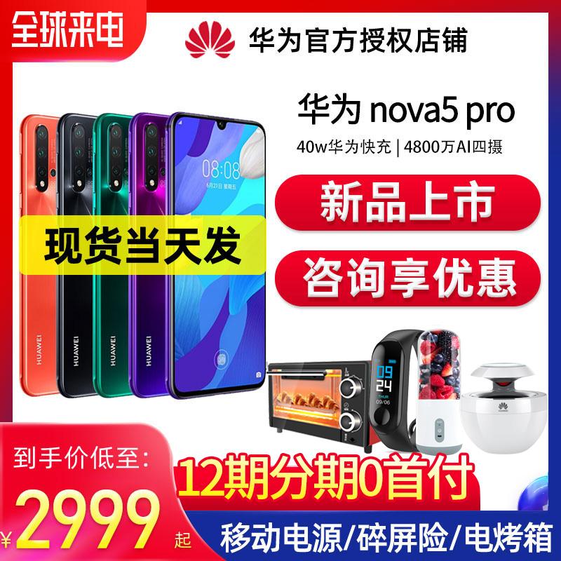 热销9件五折促销【12期分期】huawei /华为华为手机
