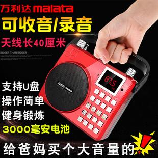 万利达收音机老人新款便携式老年人播放器录音机插卡充电小音响迷你随身听mp3U盘儿童音乐外放听戏唱戏评书机价格