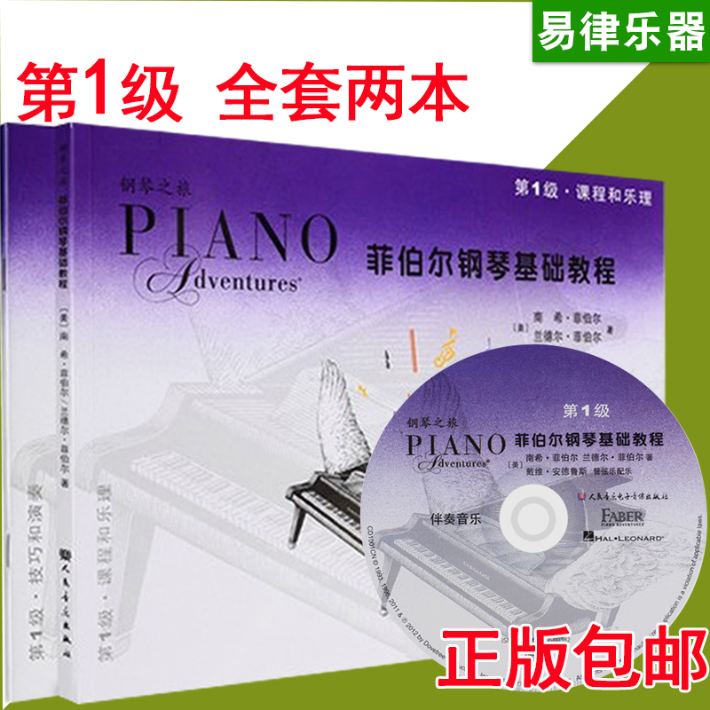 菲伯尔钢琴基础教程1第一级全套 儿童课程乐理和技巧演奏全套两本教材书籍附1CD 儿童钢琴书 人民音乐出版社正版包邮 菲博尔