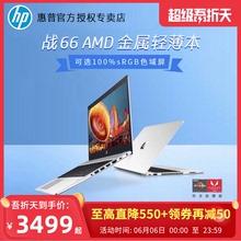 HP/惠普 战66 二代 15.6英寸笔记本电脑商务本办公本AMD版四核处理器 学生游戏本轻薄便携手提电脑官方专卖店