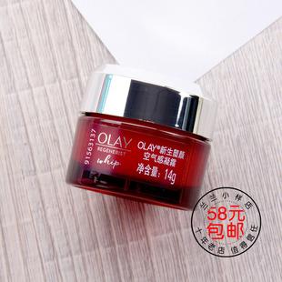 Olay玉蘭油新生塑顏空氣感凝霜14g 大紅瓶空氣霜抗皺不油膩中小樣