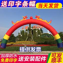 双龙充气拱门婚庆庆典龙凤气拱门8m10米12米开业庆典活动彩虹门