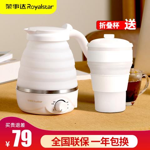 荣事达可折叠水壶旅行便携式电热水壶小型迷你宿舍烧水壶出差保温