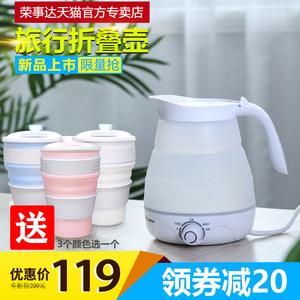榮事達折疊旅行電熱水壺便攜式小型迷你壓縮旅游宿舍燒水壺日本