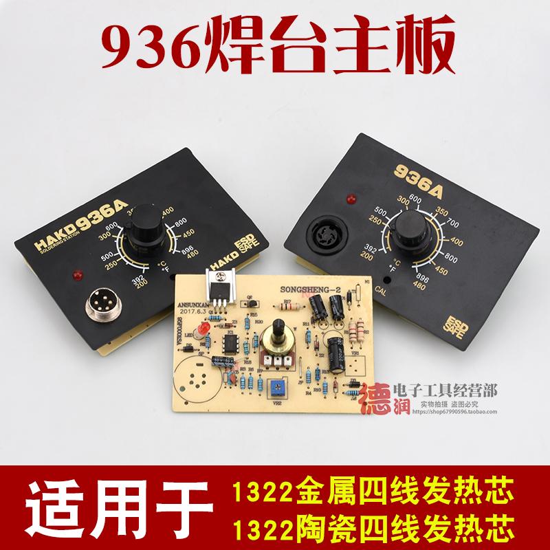 936B 936A焊台电路板恒温可调温电烙铁控制板A1322金属发热芯主板
