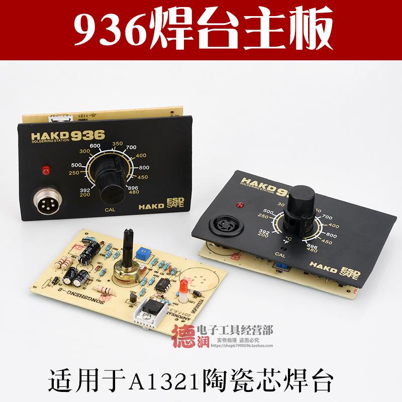 新白光936焊台电路面板恒温烙铁控制板A1321发热芯线路主板配件