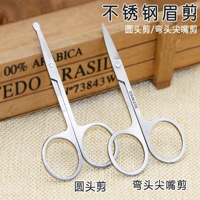 修眉剪圆头小剪刀剪鼻毛剪刀男士胡子修剪器套装女士化妆工具尖头