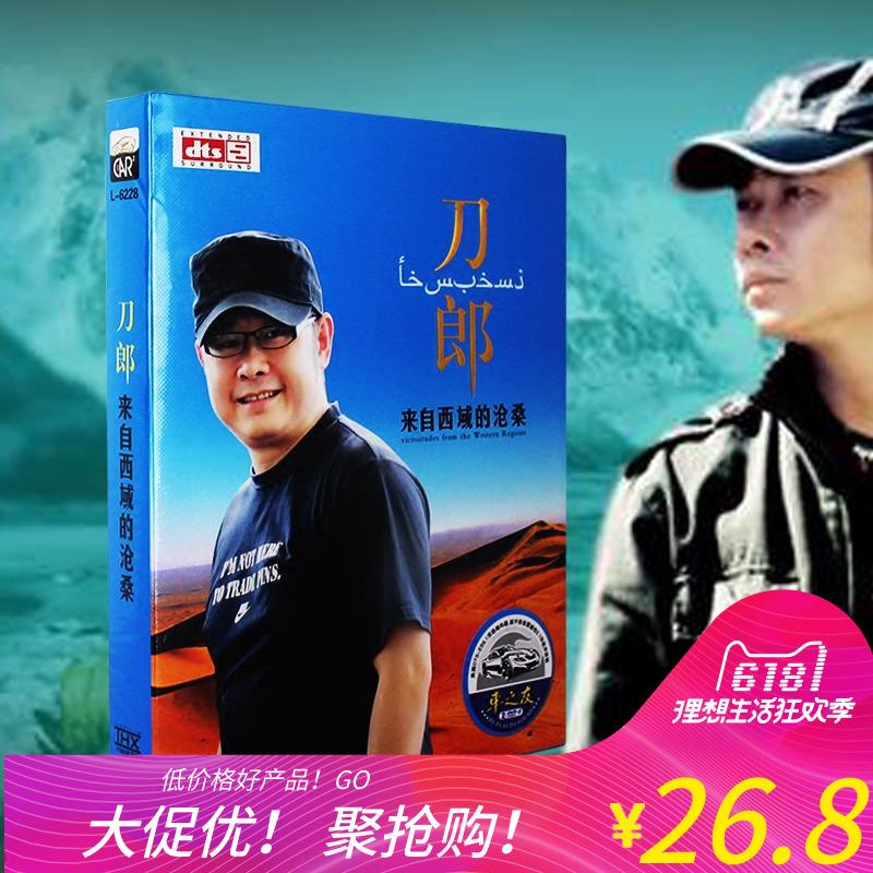 刀郎dvd光盘经典精选汽车载DVD碟片民歌民谣音乐歌曲高清MV视频