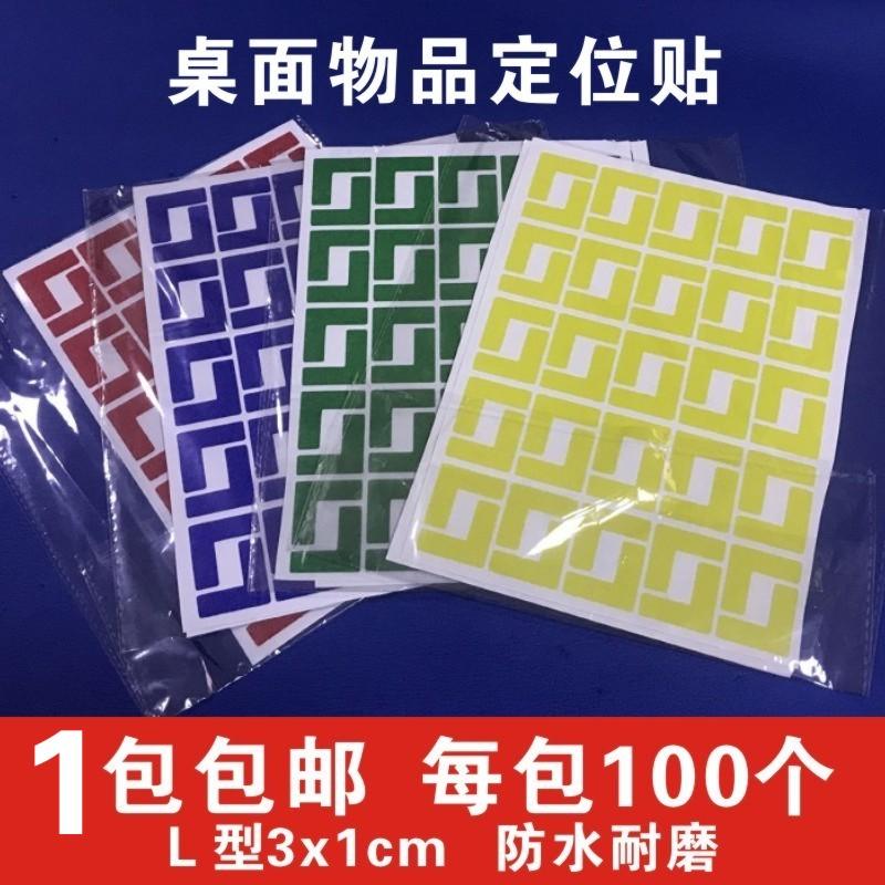 5S定位贴桌面物品定位贴L型四角定置标签6S管理标识办公室定位贴