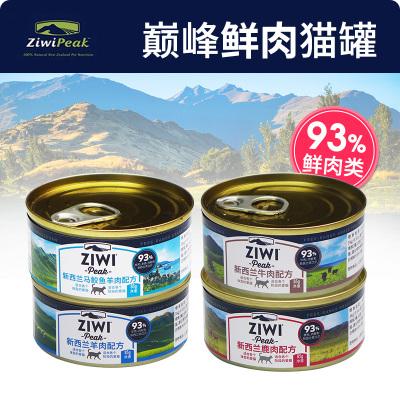 代理 行货 新西兰 原装正品 滋益巅峰 ZiwiPeak  主食猫罐头 85克