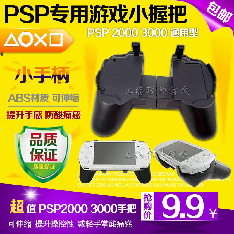 Бесплатная доставка по китаю [ PSP2000/3000游戏手柄 PSP格斗手把 握把伸缩 ] только имеет черный