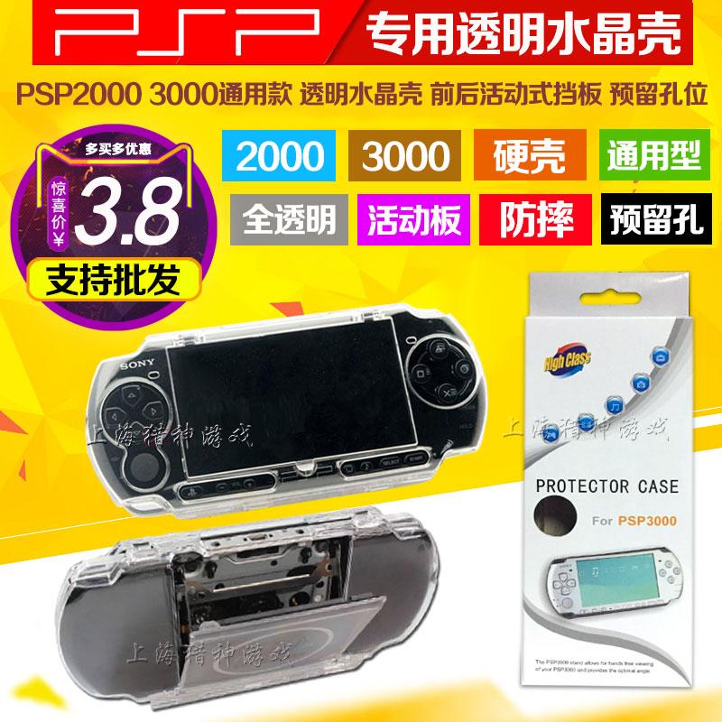 PSP2000 Защитный чехол / PSP2000 Кристалл случае / PSP2000 Защитный чехол / PSP2000 Кристалл случае