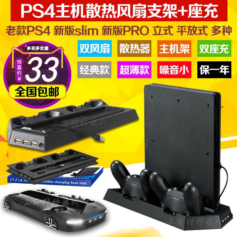Бесплатная доставка PS4slim вентилятор стоять PRO радиатор база стоять обрабатывать стоять опорные заряжать