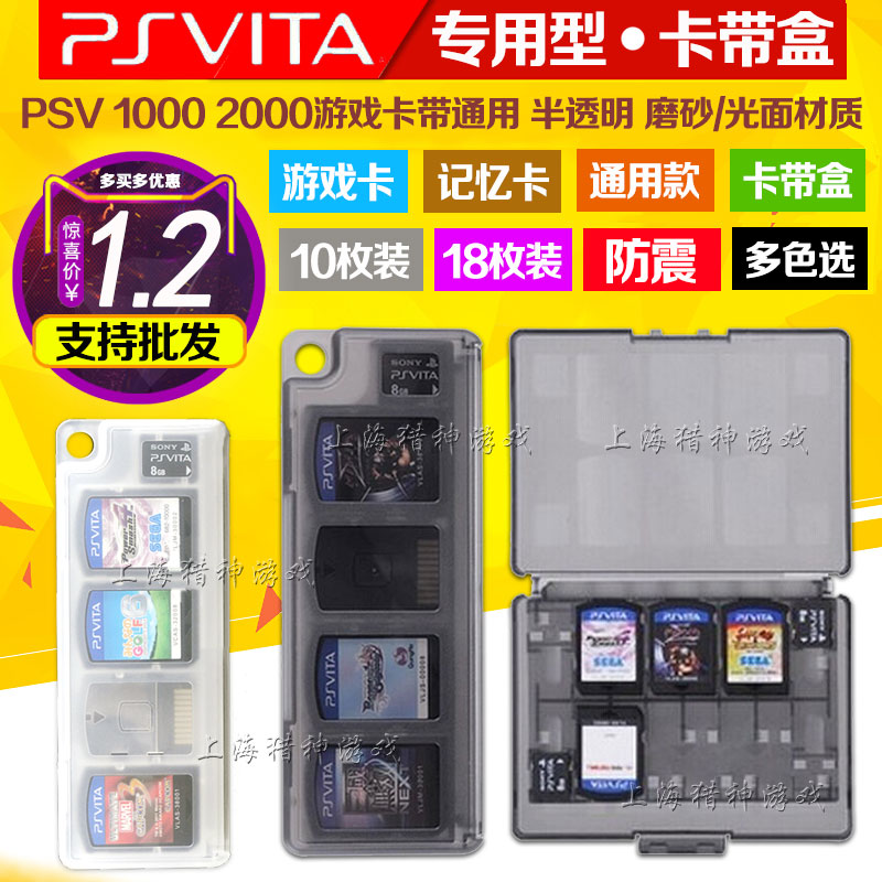 PSVita карта коробка килокалория коробка 10 близко 1 кассета коробка игра память PSV2000 карта коробка