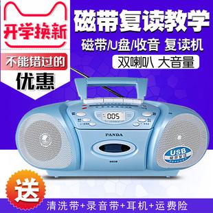 熊猫6608复读机英语录音机磁带U盘mp3播放机教学收录小学生老式收音初中生便携式放磁带的卡带卡式单放播器品牌