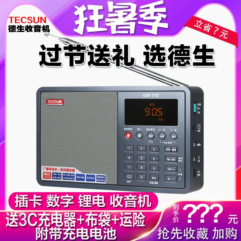 Радио приемники Артикул 38604906467