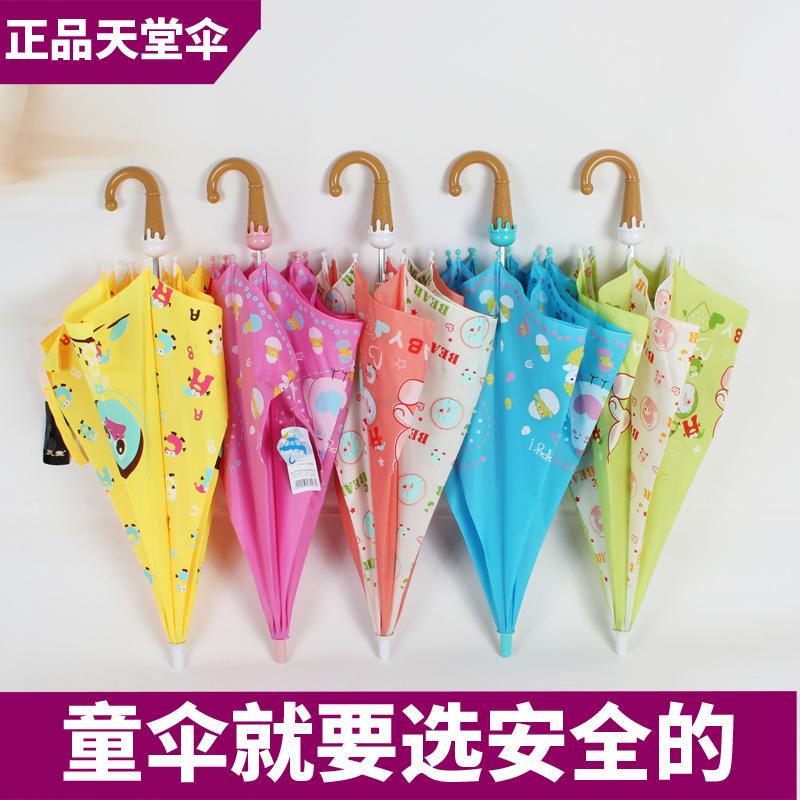 天堂伞正品自动儿童伞小学生伞男女卡通童伞宝宝雨伞长柄伞 包邮