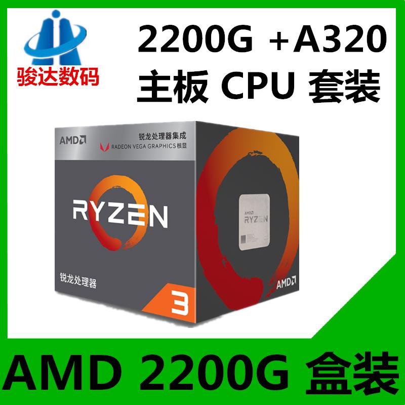 锐龙AMD Ryzen R3 2200G原盒搭华硕B450 华硕A320 CPU主板套装