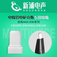 Электровентилятор электрический саксофон для Выдувная горловина для AKAI EWI серии EWI5000 EWI4000s