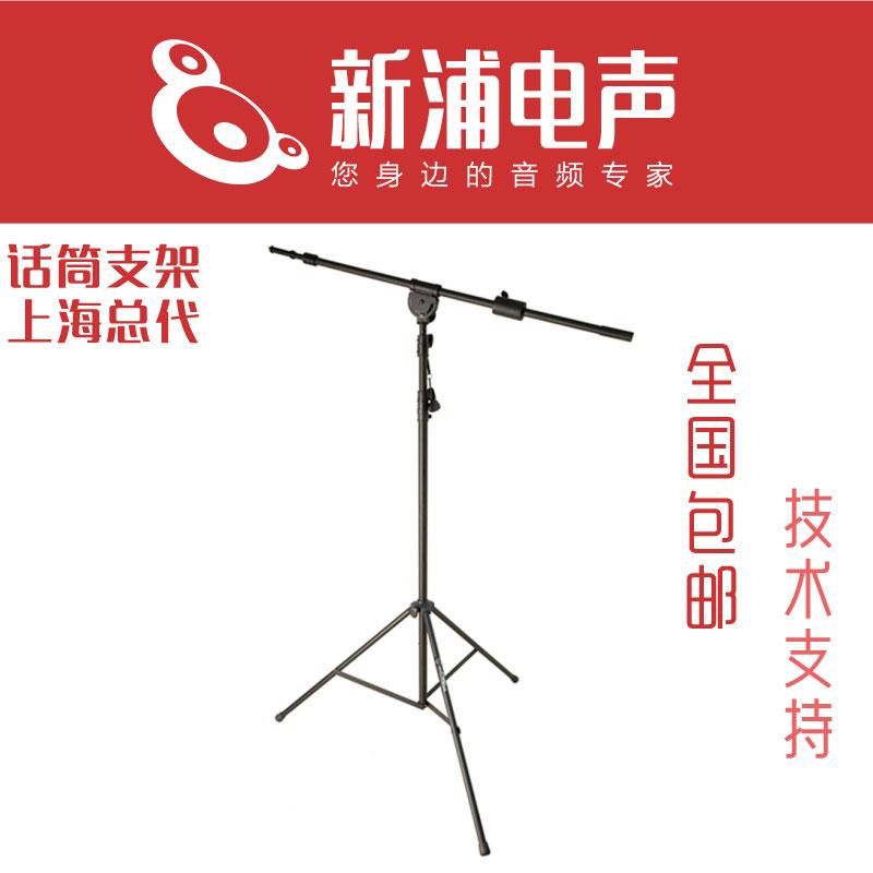 【新浦电声】 superlux 超乐仕 舒伯乐 MS200 话筒支架