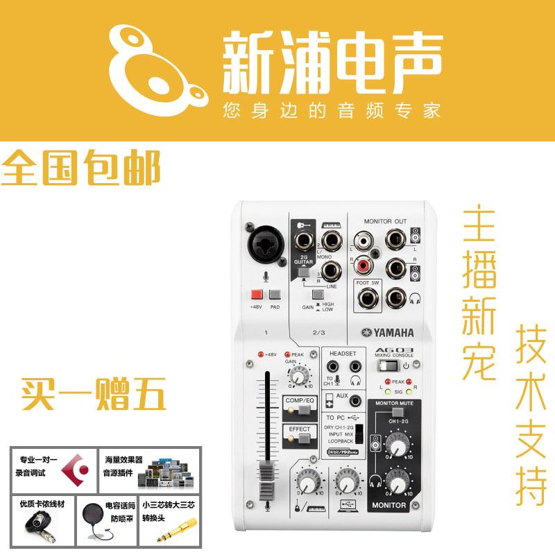 【 новый прибрежный электричество звук 】Yamaha / yamaha AG03 сеть живая K песня со звуком карта настройка тайвань